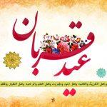 Eid Ghourban 92