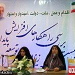 نشست-بررسی-راهکارهای-افزایش-مشارکت-زنان-در-توسعه-پایدار
