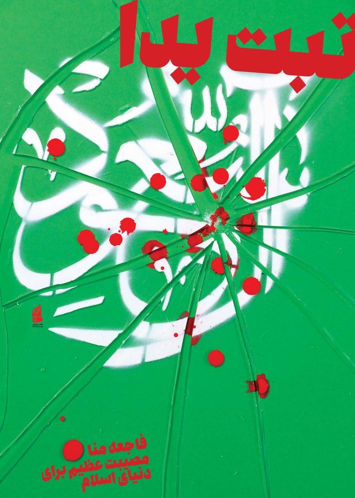 پوستر شهدای منا (13)