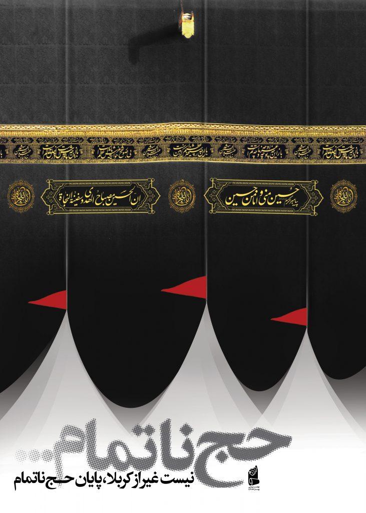 پوستر شهدای منا (15)