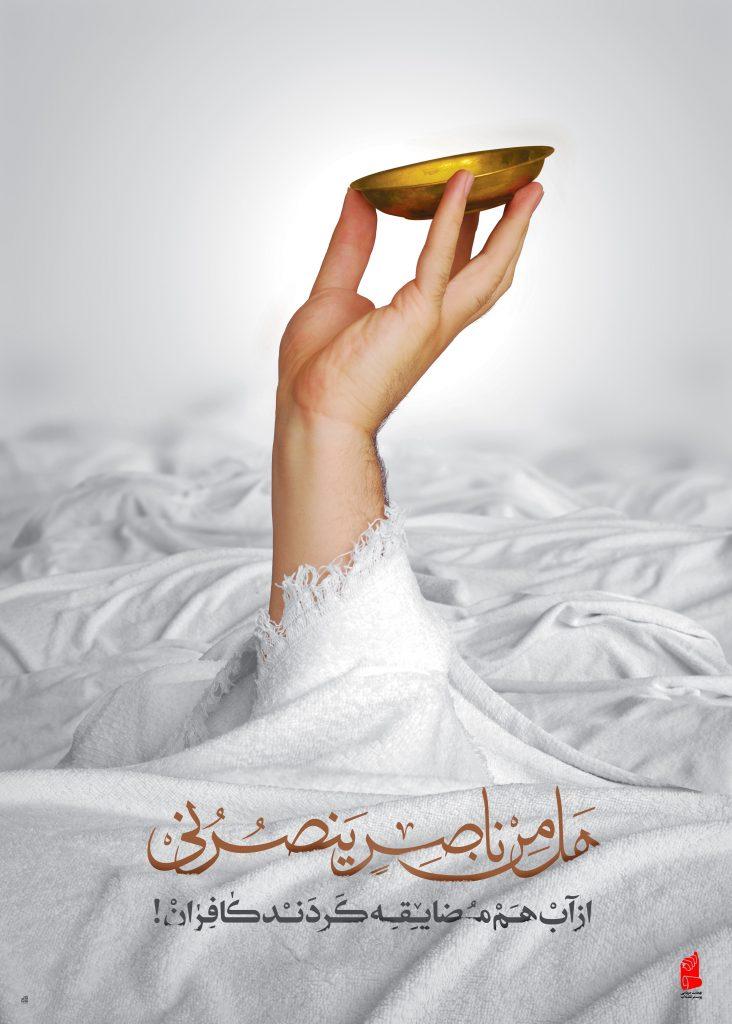 پوستر شهدای منا (4)