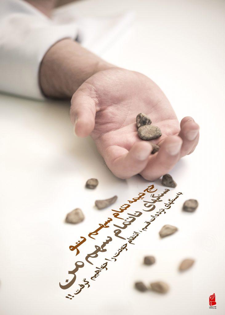 پوستر شهدای منا (5)