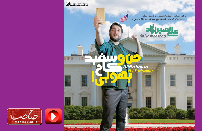 Mano-Kakhe-Sefid-Yehoie---Ali-Nasirnezhad