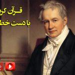 stieler_joseph_karl_-_alexander_von_humboldt_-_1843