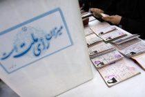 جزییات و زمان ثبت نام داوطلبان انتخابات سال ۹۶ در اصفهان اعلام شد