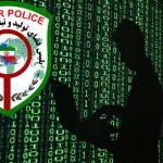 پلیس سایبری فتا
