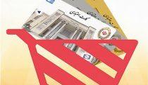 کارت اعتباری خرید کالای ایرانی