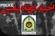پلیس اصفهان