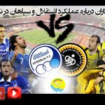 leading-to-esteghlal-and-sepahan-22-farvardin-95-beroztarin-com-0