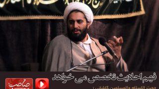 حجت-الاسلام-کاشانی