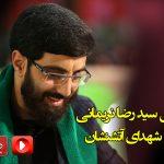سید-رضا-نریمانی
