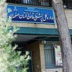 پزشکی قانونی استان اصفهان
