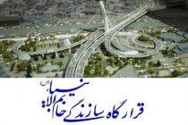 پل شیراز و قرارگاه