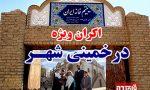 یتیم-خانه-ایران