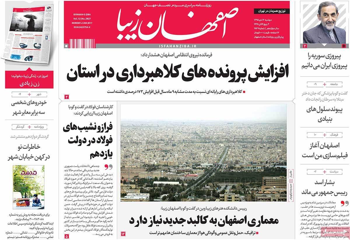 jaaar-com-isfahanziba