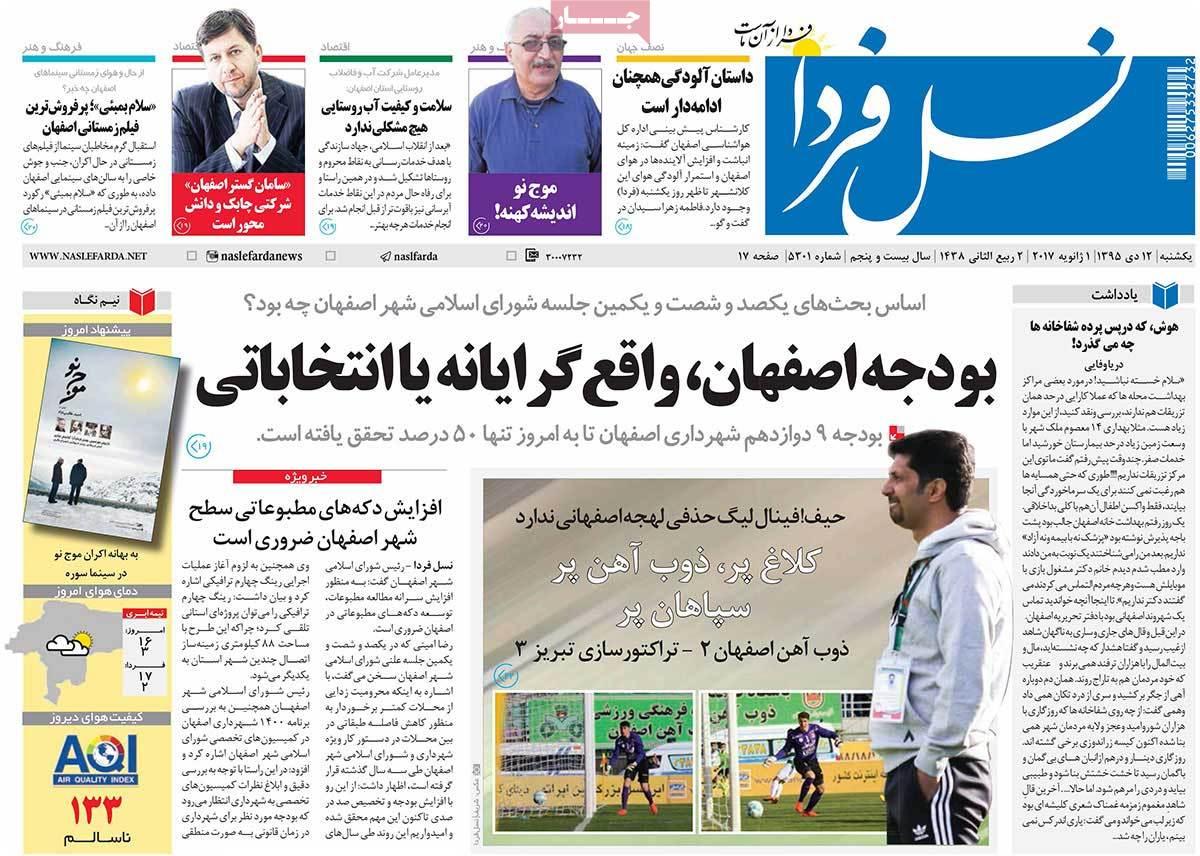 jaaar-com-naslefardaesfahan