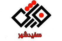 varzesh-safidshahr