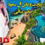 آل-سعود