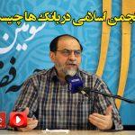 +حسن+رحیم+پور+ازغدی