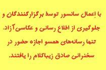 سخنرانی صادق زیباکلام در دانشگاه کاشان