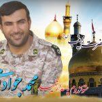 شهید-محمد-جواد-قربانی5