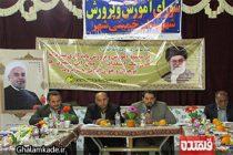 شورای-آوزش-و-پرورش-خمینی-شهر