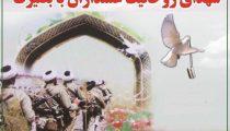 یادواره-شهدای-روحانی-شهرستان-زرند-1