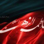 Fatemiye