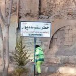 پلاسکوی اصفهان