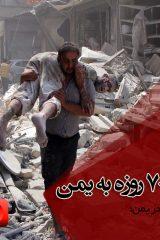 جنگ-یمن