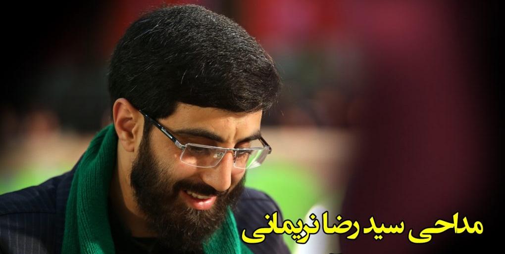 سید-رضا-نریمانی-1024x663