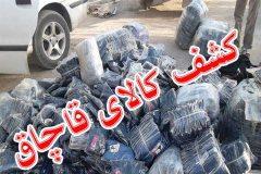 توقیف یک میلیارد ریال بدلیجات قاچاق در اصفهان/ قاچاقچی مواد مخدر در یکی از ورودیهای اصفهان دستگیر شد