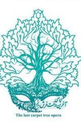 اپرای-آخرین-درخت-فرش-450x600