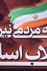 جبهه+مردمی+نیروهای+انقلاب