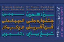 جشنواره ملی فن آفرینی شیخ بهایی