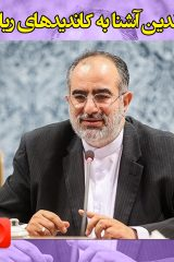 حسام-الدین-آشنا