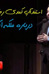 رضا-احسان-پور