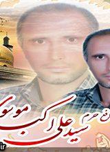 شهید-مدافع-حرم-سید-علی-اکبر-موسوی