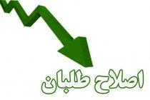 لیست-اصلاح-طلبان-اصفهان-برخوار-1