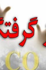 گازگرفتگی-درطامه نطنز