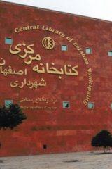 کتابخانه مرکزی اصفهان