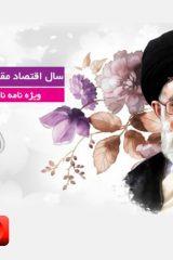 Tabeen-Shoar-sale962