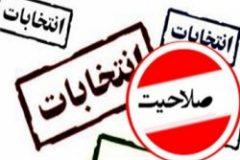 ۱۳داوطلب انتخابات شوراهای اسلامی برخوار رد صلاحیت شدند