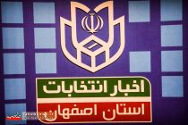 آخرین اخبار از انتخابات استان اصفهان
