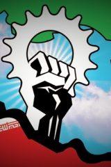 اقتصاد مقاومتی ایران
