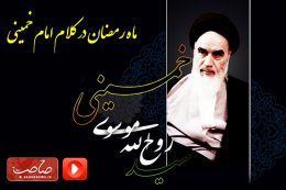 امام-خمینی