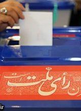 انتخابات-96
