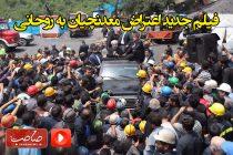 حضور+رئیس+جمهوری+در+محل+حادثه+معدن+یورت