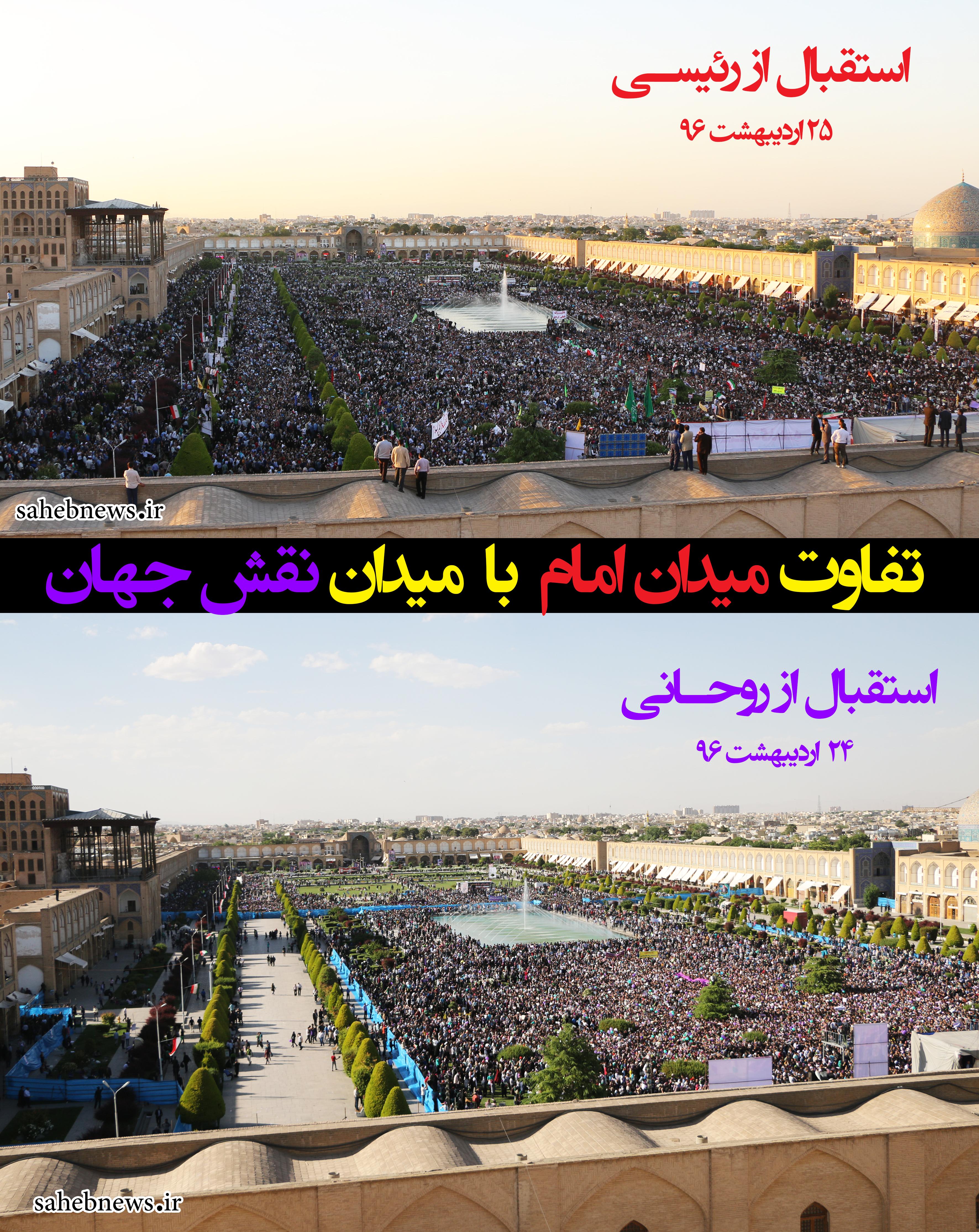 میدان-امام
