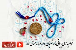 27_SalehinTehran_IR